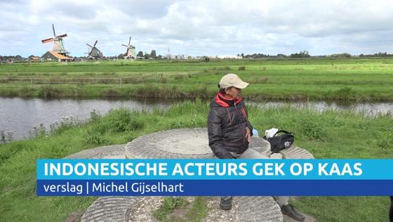 Indonesische acteurs ontdekken Hollandse hapjes op Zaanse schans